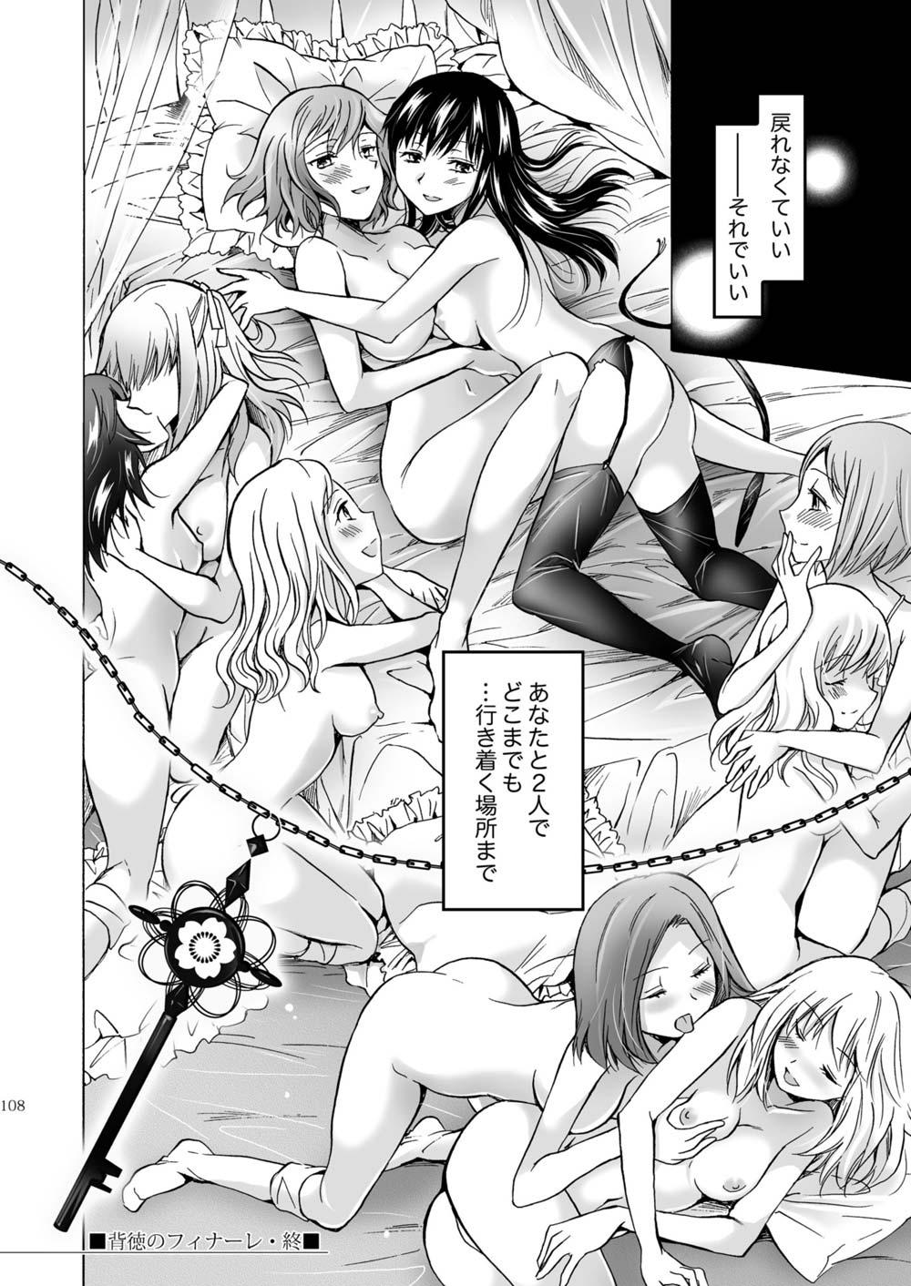 【エロ漫画・エロ同人誌】大好きな先輩が手に入らないからSに目覚めたちっぱい女子校生www (107)