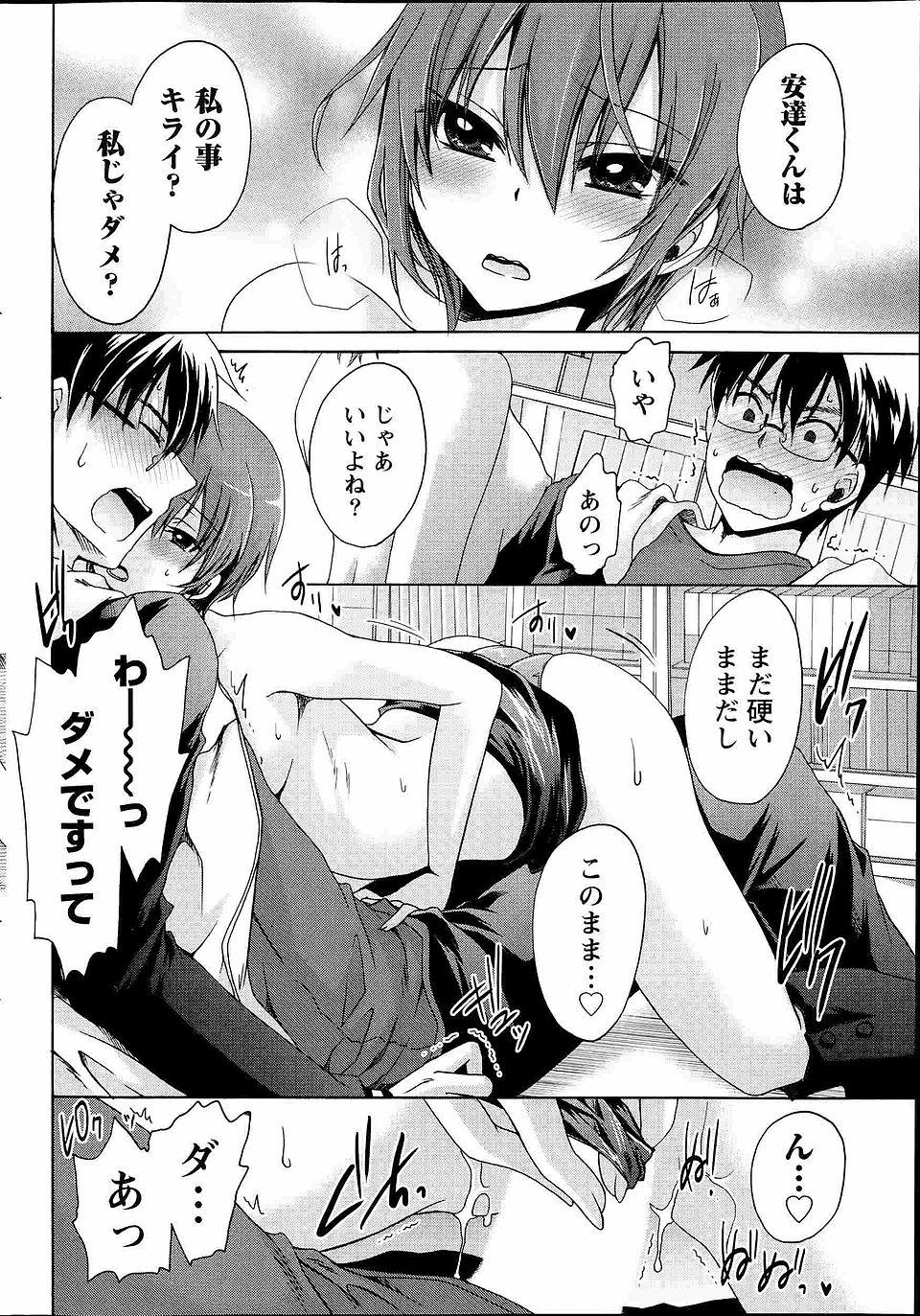 【エロ漫画・エロ同人】ちっぱいの先輩が誘惑してきてフェラチオして来たンゴwww (16)