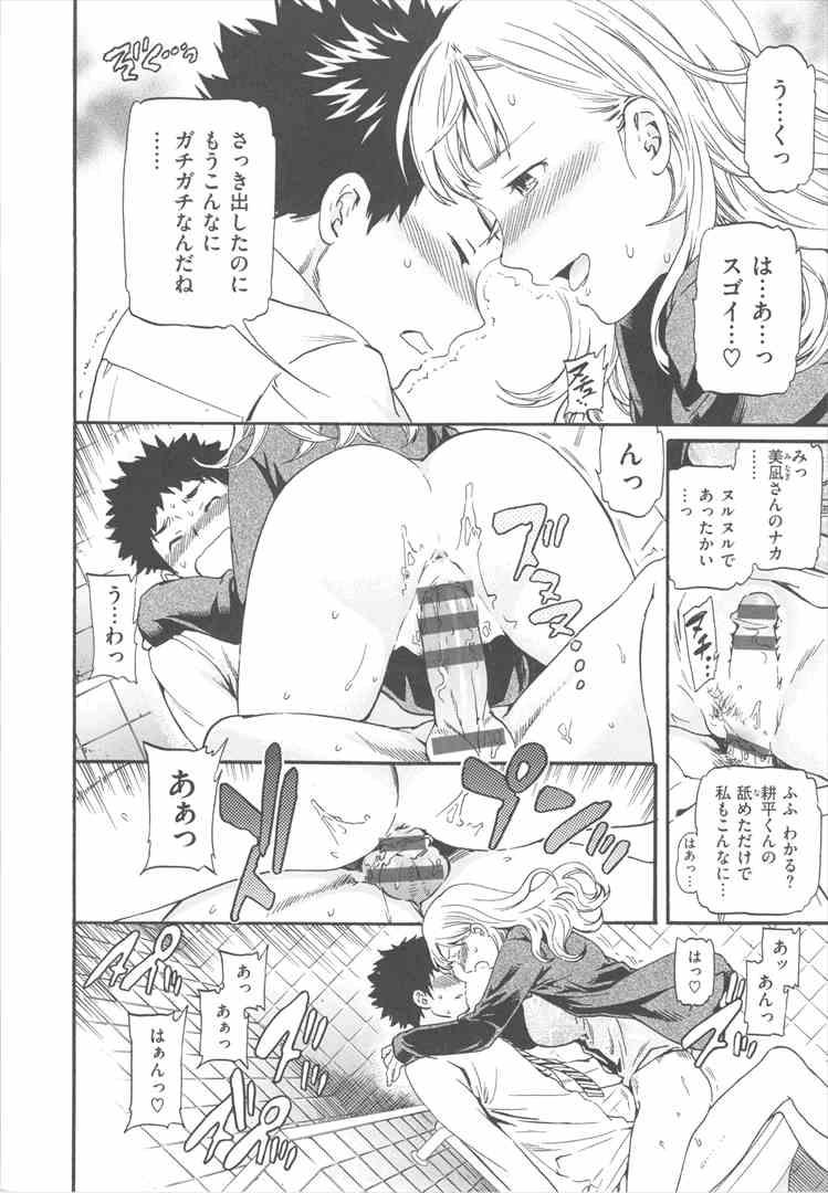 【エロ漫画・エロ同人】ちっぱい彼女がヤキモチ焼くとエッチの時反応がいいw盛り上がって中出しセックスしちゃってるけどwww (160)