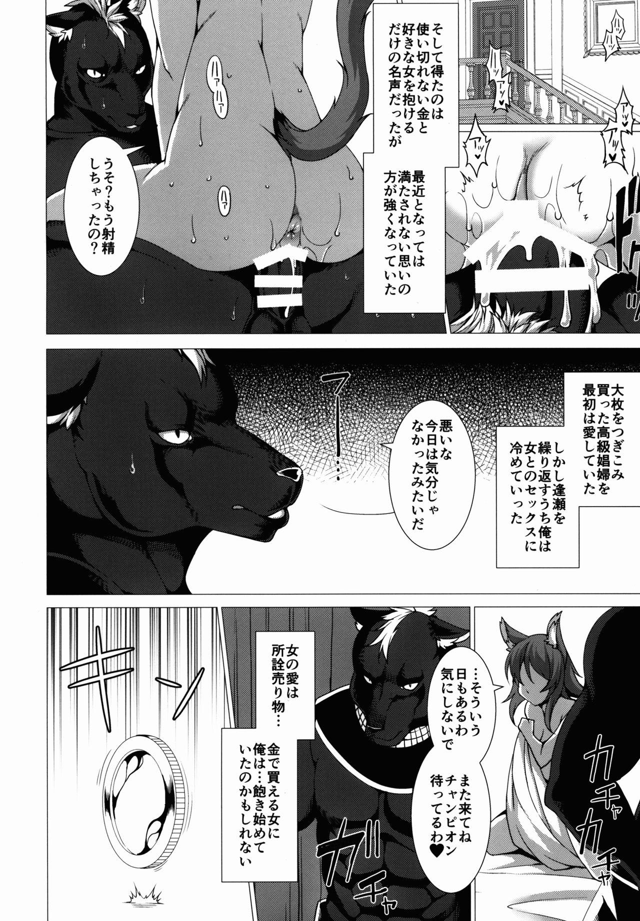 【エロ漫画・エロ同人】最強の獣人が普通のエッチに飽きてスラム街の幼女を犯しまくってるwww (4)
