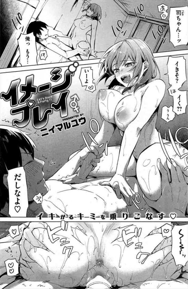 【エロ漫画・エロ同人】男っぽい巨乳彼女とマンネリ脱出の為にイメプレしちゃうw男の子が起きたら女になってる設定でエッチ始めたら予想より興奮してきちゃって濃厚セックスしちゃってるwww