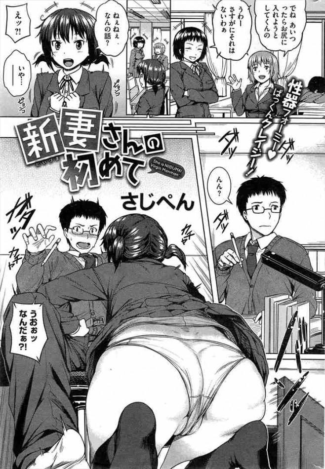 【エロ漫画・エロ同人】ロリ女子校生がエッチな話でのけ者にされてるから幼馴染のちんこ咥えようとしてるwフェラチオしたらスイッチ入っちゃって中出しセックスまでしちゃったwww