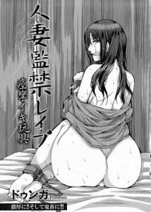 【エロ漫画・エロ同人】巨乳人妻が旦那の出張中に監禁されて陵辱レイプされてるンゴw毎日中出しセックスされて媚薬までつかわれてるしwww