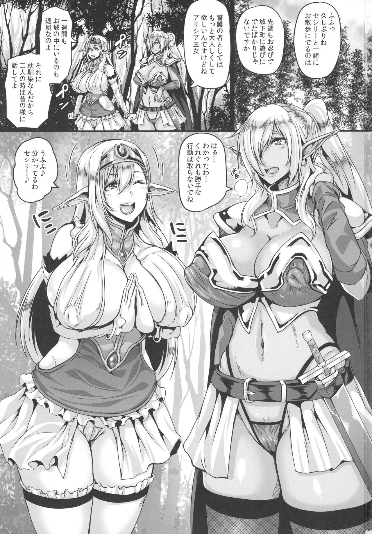 【エロ漫画・エロ同人誌】陥没乳首の巨乳エルフが魔族に拘束されて陵辱されまくりンゴwww (3)