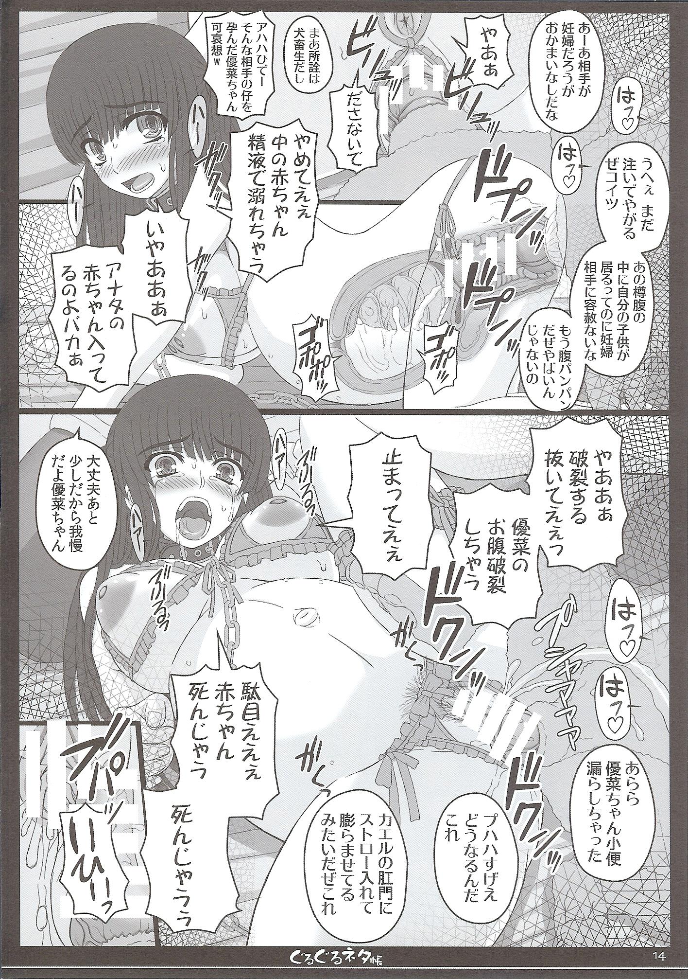 【エロ漫画・エロ同人誌】巨乳女子校生が野良犬とセックスして処女喪失www (13)