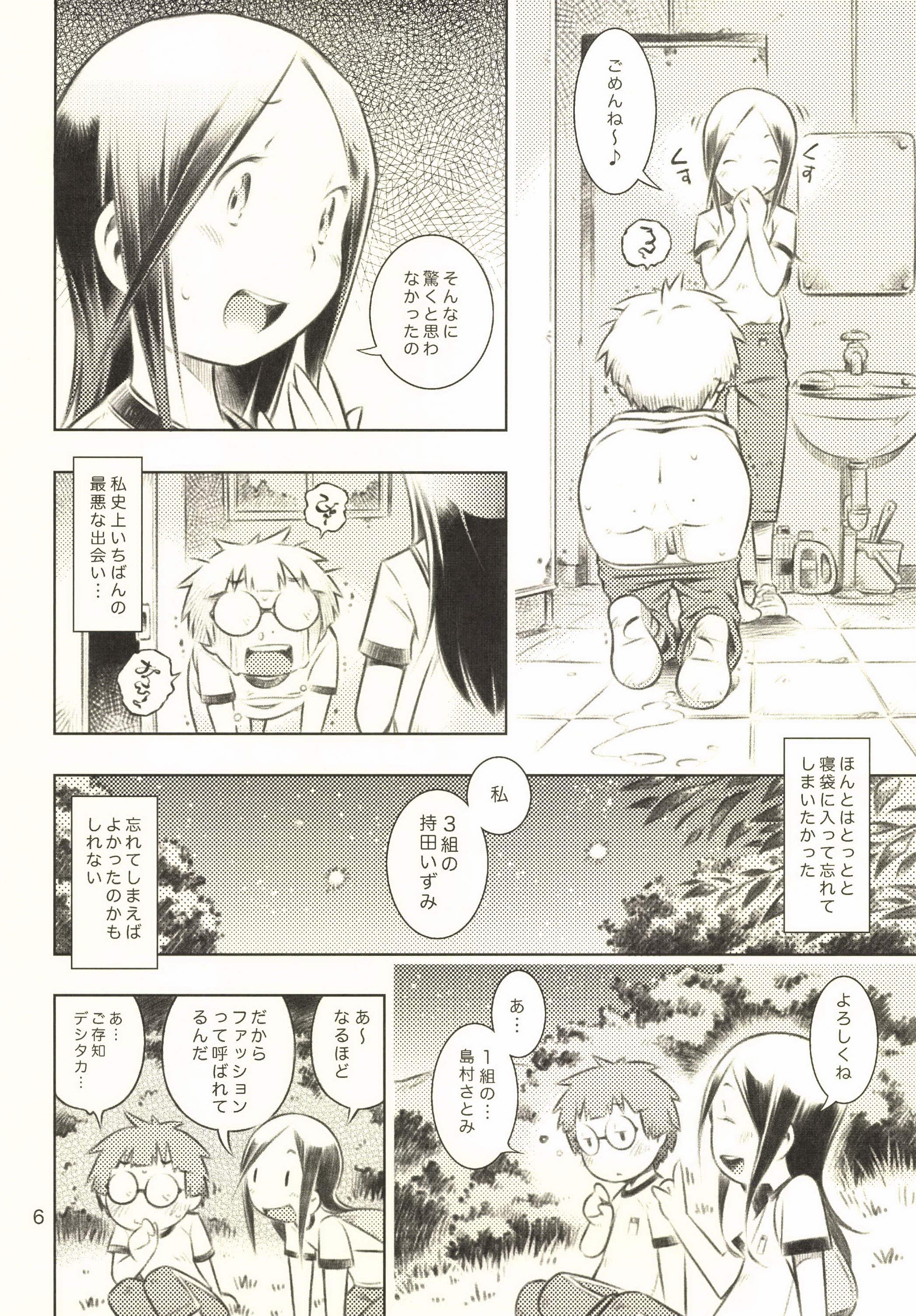 【エロ漫画・エロ同人】貧乳ロリ少女が林間学校で出会った少女にエッチ教えられてるwオナニー教えられアナルの気持ち良さもレズセックスもねwww ふゆの星座 (5)
