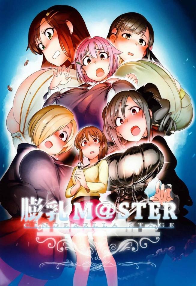 膨乳M@STER CinderellaStage (アイドルマスター シンデレラガールズ) (1)