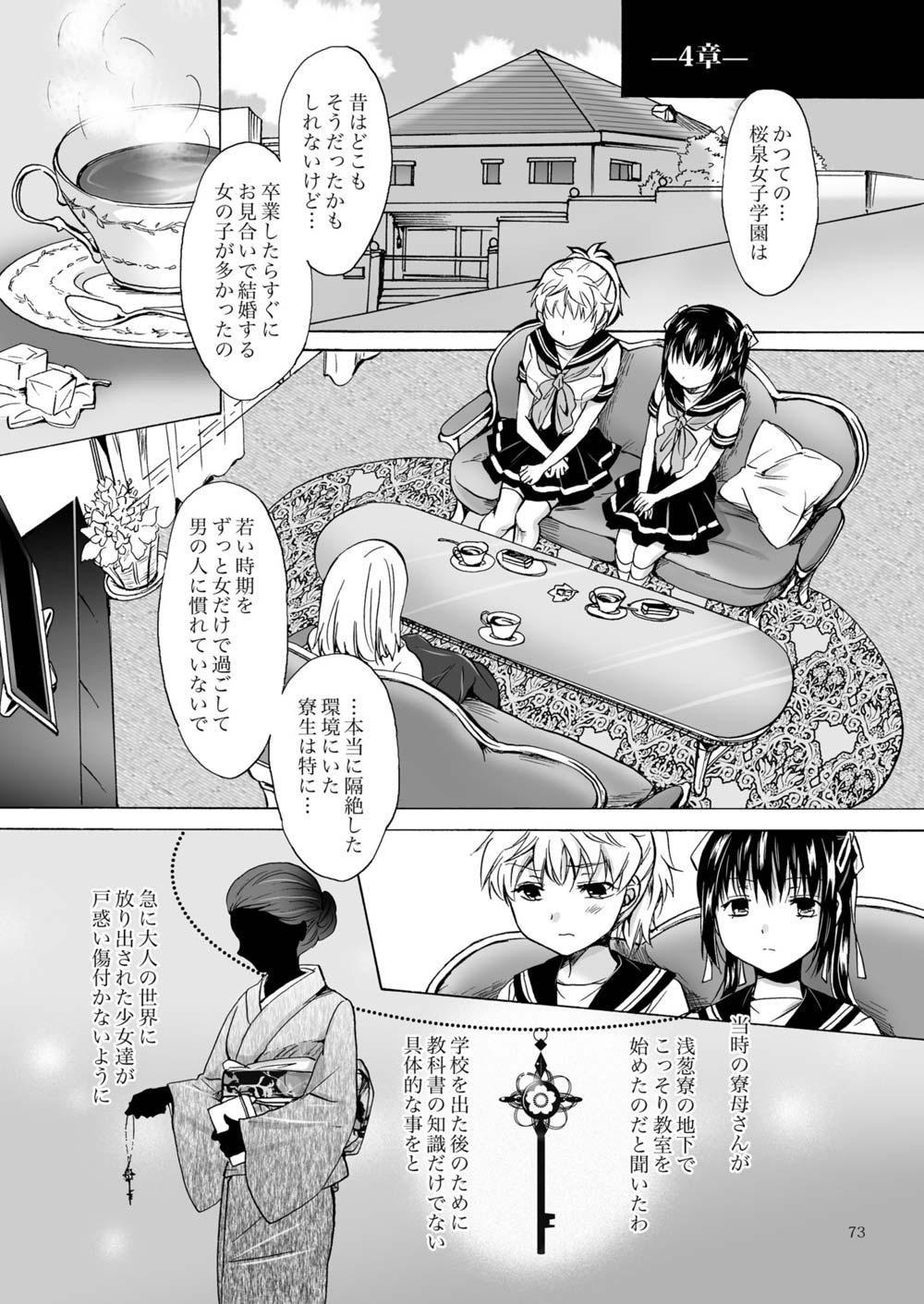 【エロ漫画・エロ同人誌】大好きな先輩が手に入らないからSに目覚めたちっぱい女子校生www (72)