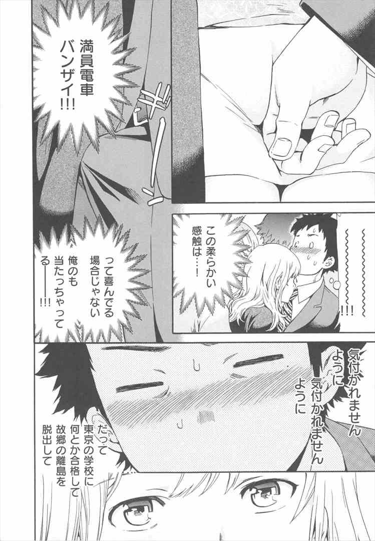 【エロ漫画・エロ同人】ちっぱい彼女がヤキモチ焼くとエッチの時反応がいいw盛り上がって中出しセックスしちゃってるけどwww (150)