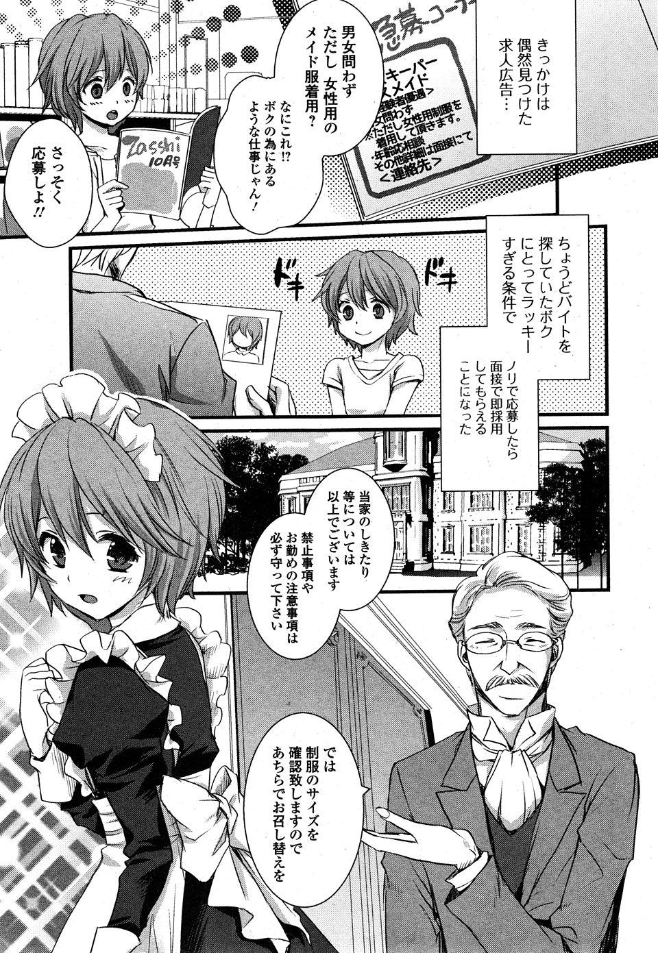 【エロ漫画・エロ同人】男の娘が巨乳お嬢様の所でメイド始めたらチンコ弄られまくってるwアナル開発されてお嬢様とセックスしてるしwww (3)