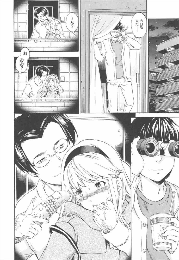 【エロ漫画・エロ同人】ちっぱい彼女がヤキモチ焼くとエッチの時反応がいいw盛り上がって中出しセックスしちゃってるけどwww (132)