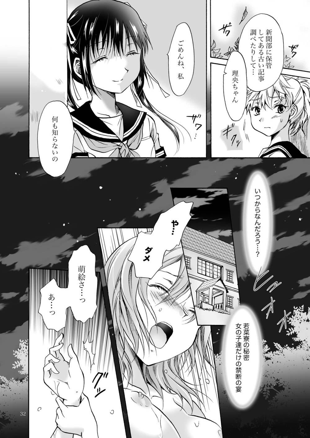 【エロ漫画・エロ同人誌】大好きな先輩が手に入らないからSに目覚めたちっぱい女子校生www (31)