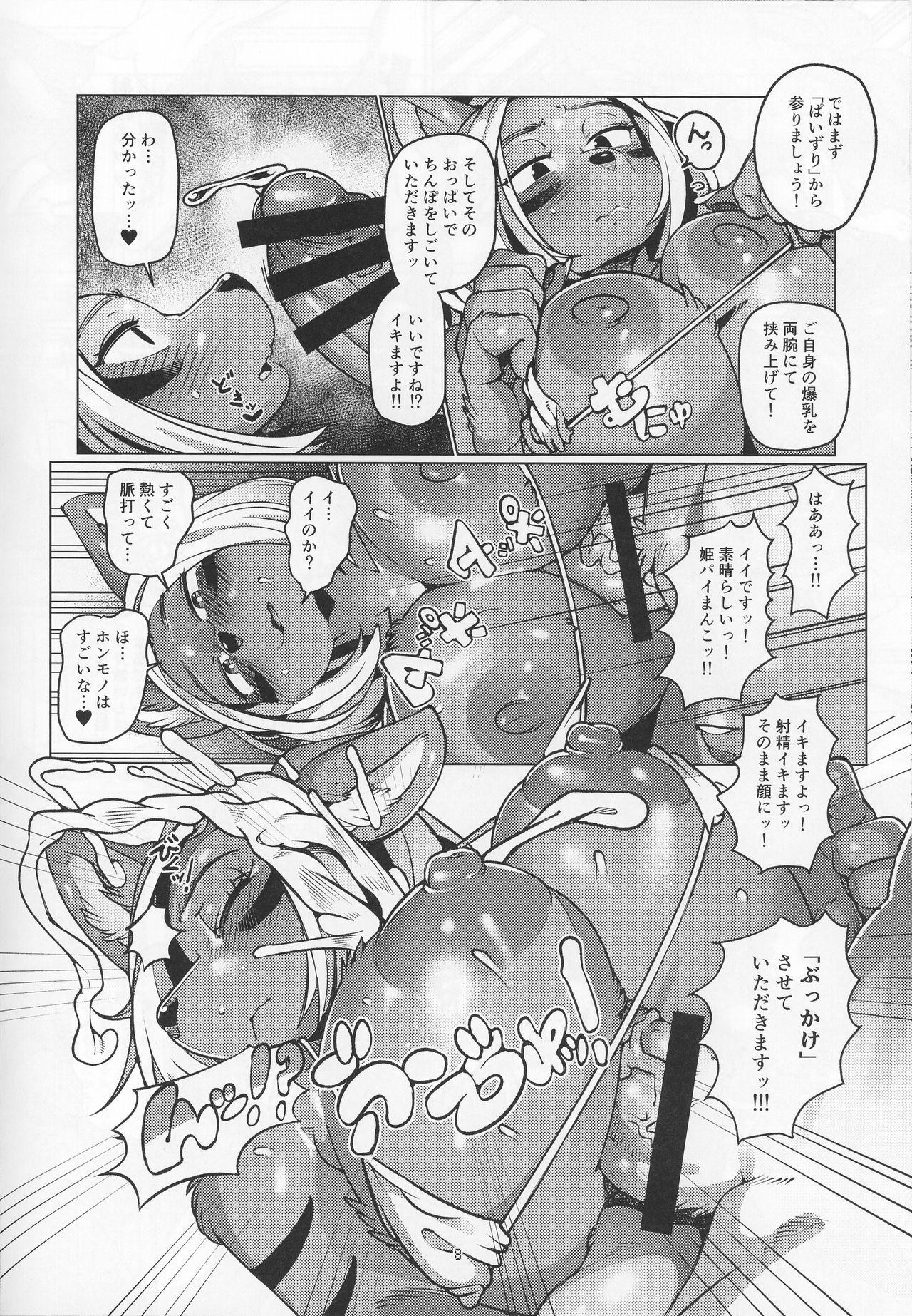 【エロ漫画・エロ同人】仲の悪い巨乳ケモナー双子がエッチな勝負してるンゴwひらすら乱交セックスして最後は同時イキで引き分けwww (8)