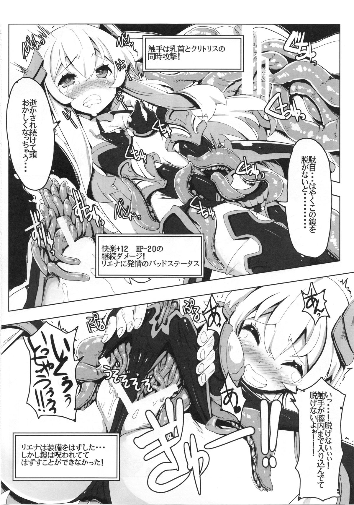 【エロ漫画・エロ同人】ちっぱいロリエルフがダンジョンに入って触手に襲われまくりw触手の巣に落ちたらマンコつかれまくりでHP0になっちゃったwww (10)
