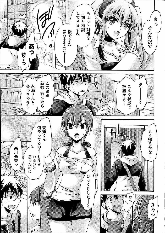 【エロ漫画・エロ同人】ちっぱいの先輩が誘惑してきてフェラチオして来たンゴwww (9)