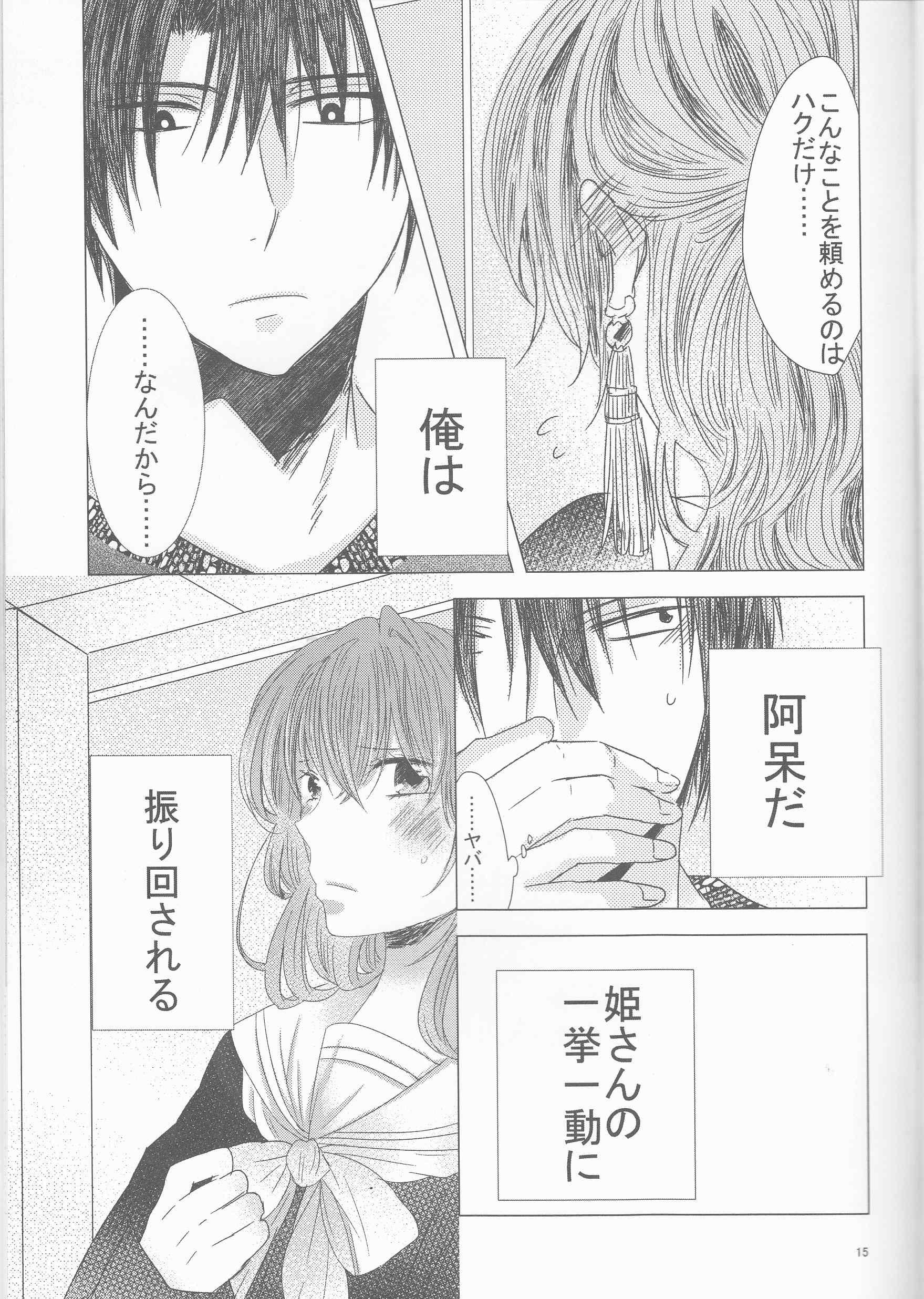 教えて STUDY (暁のヨナ) (15)