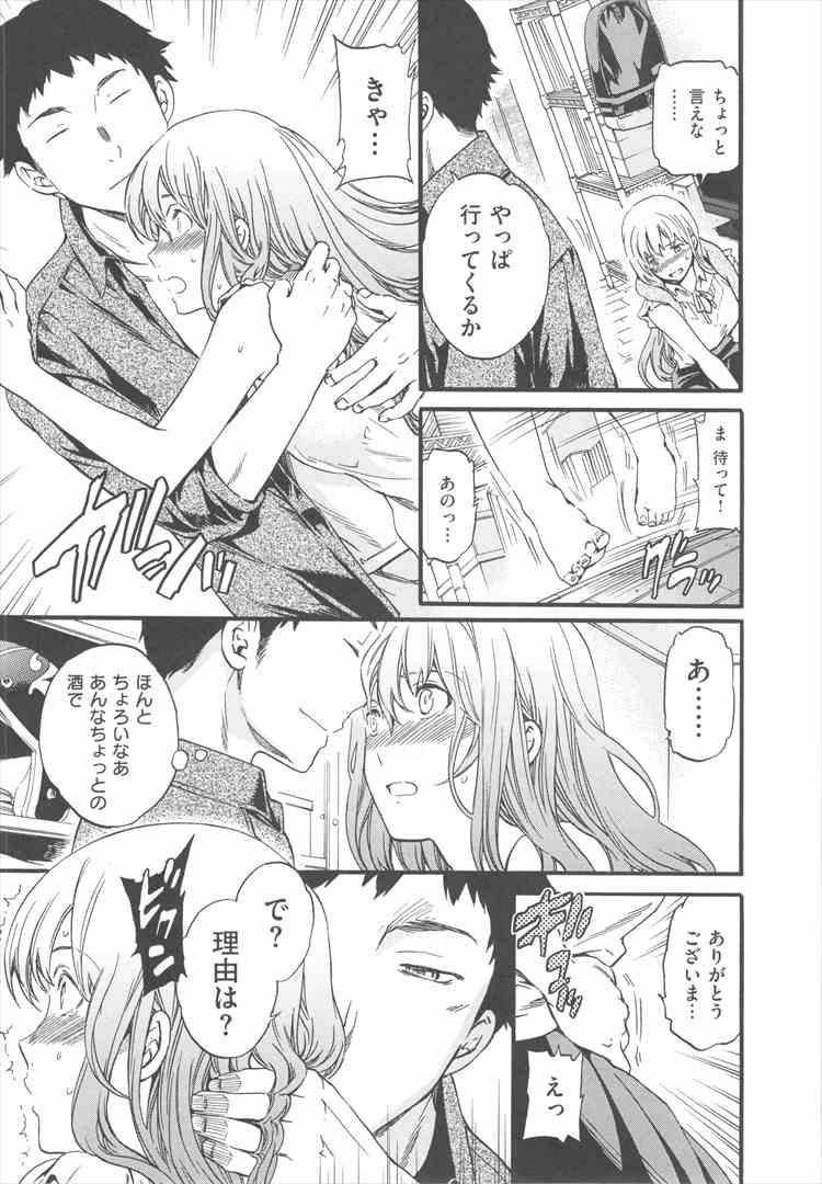 【エロ漫画・エロ同人】ちっぱい彼女がヤキモチ焼くとエッチの時反応がいいw盛り上がって中出しセックスしちゃってるけどwww (169)
