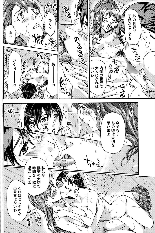 【エロ漫画・エロ同人誌】年上の巨乳彼女と付き合ってるちっぱい少女が青姦レズセックスしてるンゴwww (14)
