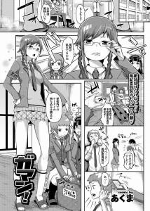 【エロ漫画・エロ同人誌】いつもは厳しい風紀委員な巨乳女子校生が家では彼氏とエッチ三昧w恥ずかしいプレイされてイキまくりンゴwww