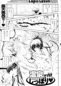 【エロ漫画・エロ同人】温泉に入ったら巨乳女将がオナニーしてる所見ちゃってエッチなおもてなししてもらったwww