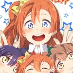 穂乃果とホノカ+α!? (ラブライブ!) (1)