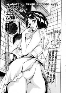 【エロ漫画・エロ同人誌】お金持ちの巨乳令嬢がご飯作りに来てくれて裸エプロンしてくれたからガンガンセックスしたったwww