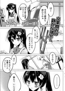 【エロ漫画・エロ同人】巨乳女子校生の後輩から告られて逆レイプされたンゴwww