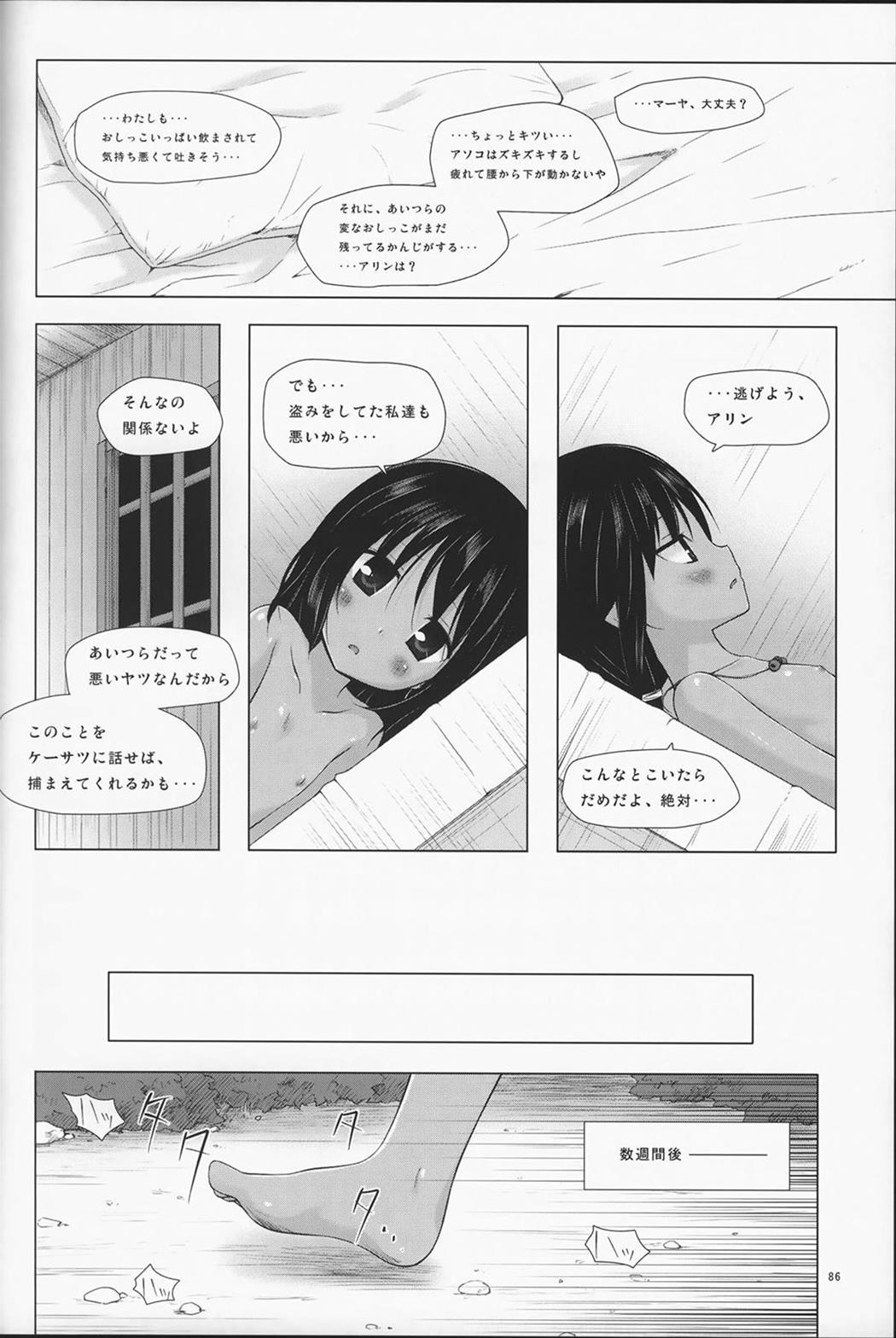 【エロ漫画・エロ同人誌】異国で父親に売られて売春する羽目になったロリ少女wひたすらお客とエッチしてる毎日を送ってたら日本人の男に助けられ日本に来てもセックス依存がぬけてないwww (86)