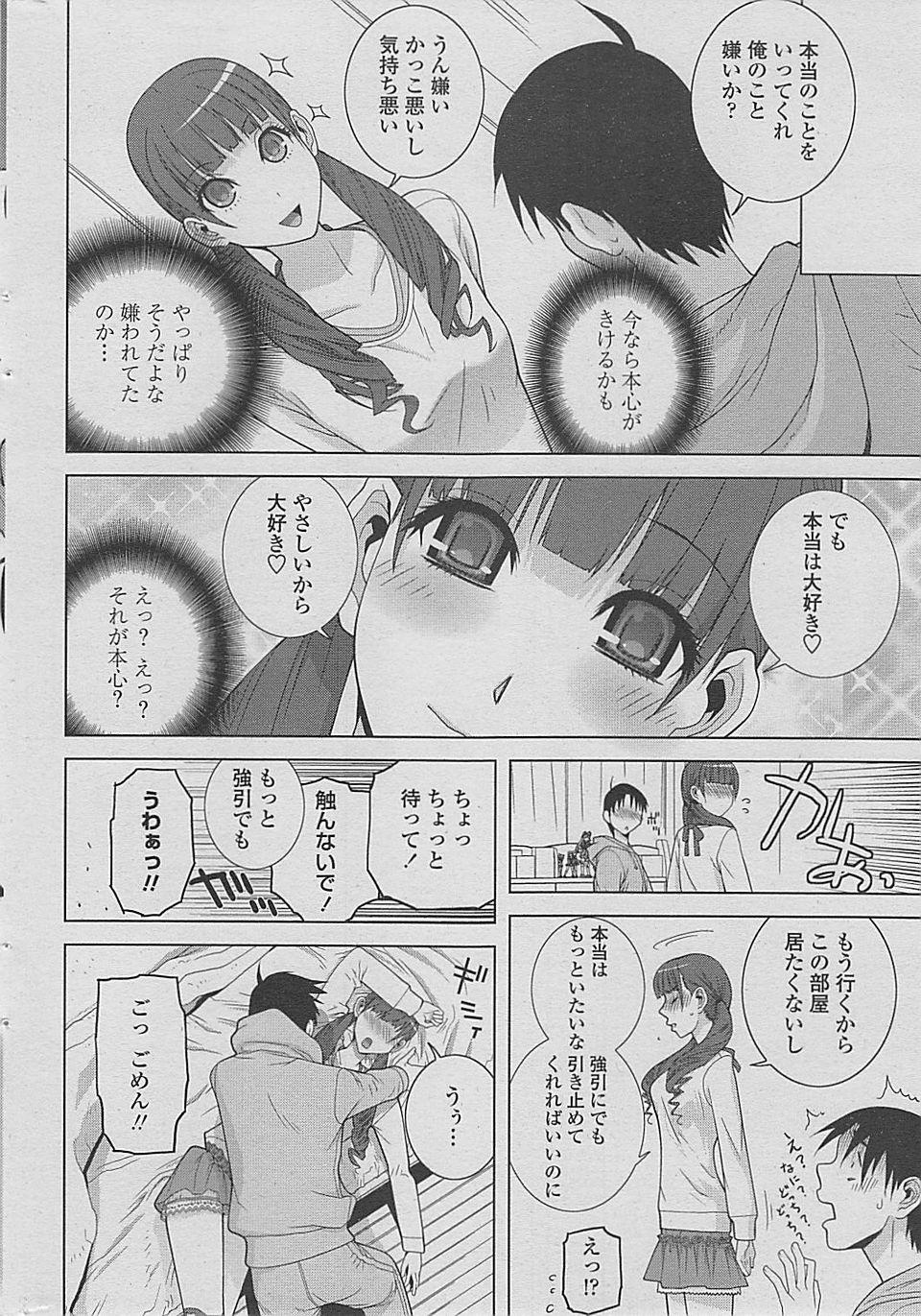 【エロ漫画・エロ同人誌】巨乳の義妹に催眠術かけてって言われたからかけてみたらかかったみたいwツンデレ全開になっちゃってセックスしちゃったwww (6)