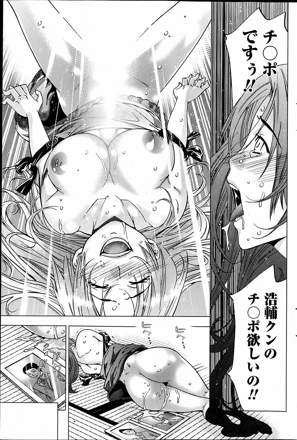【エロ漫画・エロ同人誌】本当はエロい巨乳イトコを無理矢理エッチして本性開放したったwww (17)
