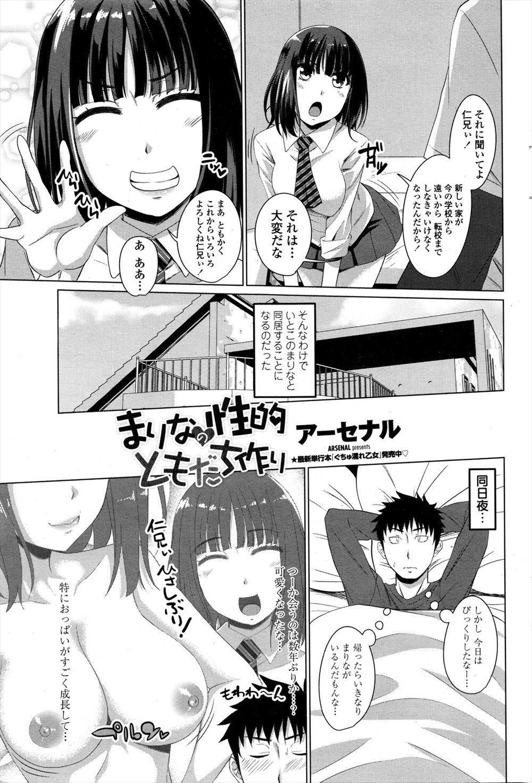 【エロ漫画・エロ同人】巨乳女子校生のイトコが居候して来たけど朝チンコ咥えてくるンゴwww (3)