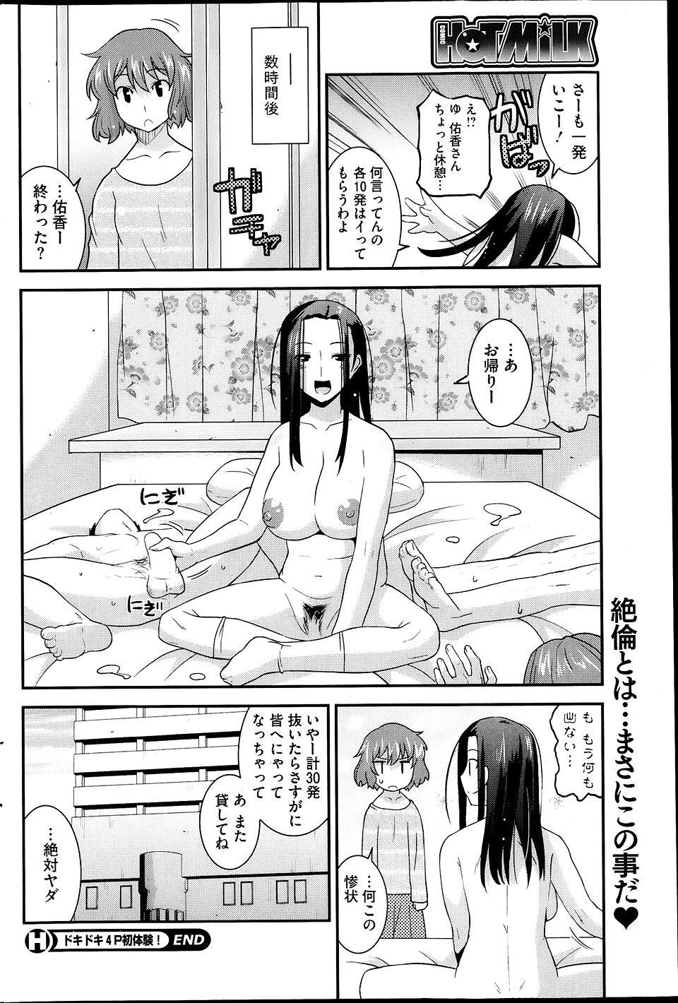 【エロ漫画・エロ同人】ちんこ大好き巨乳娘が4Pセックスしてるwwww (18)