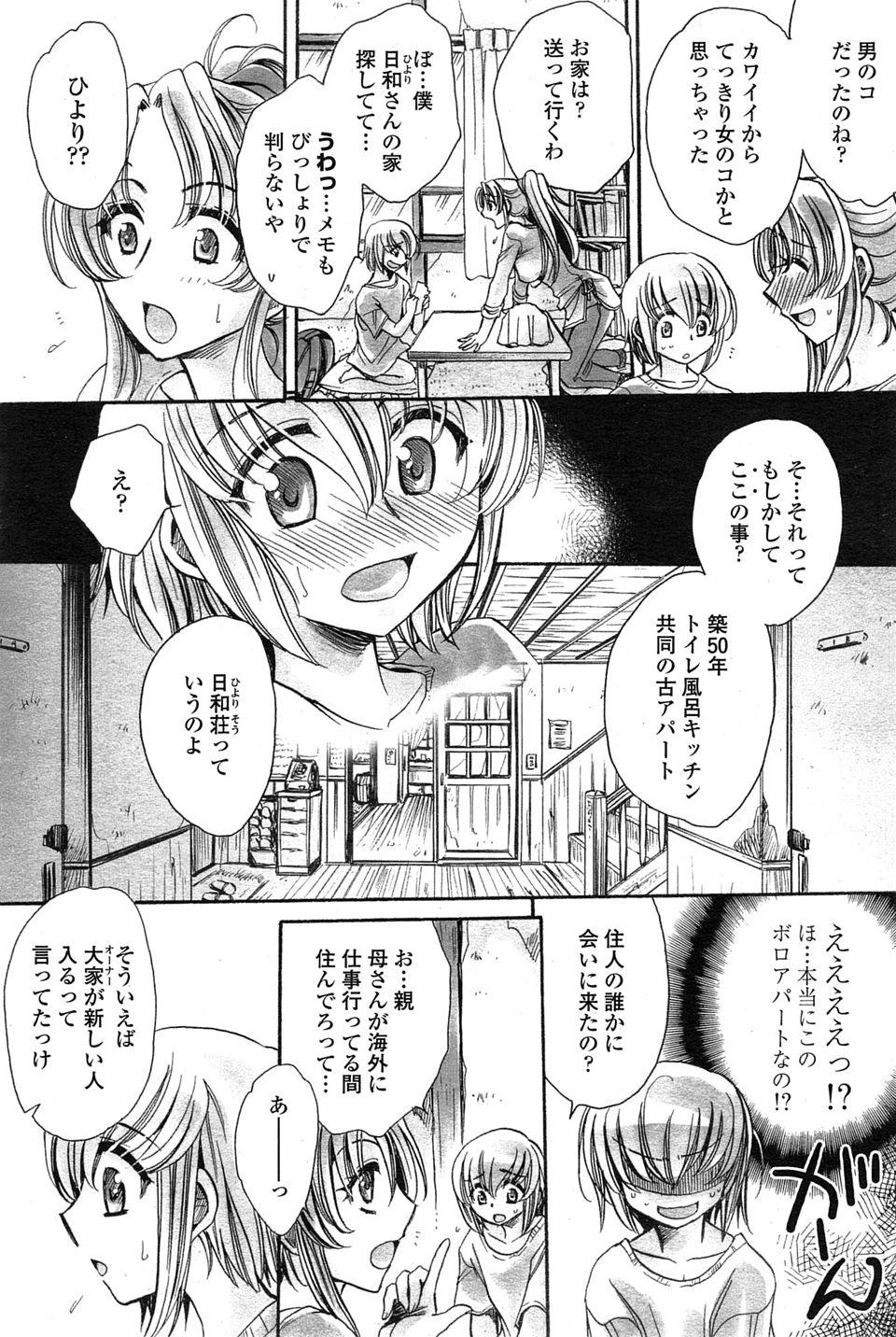 【エロ漫画・エロ同人誌】可愛い男の子が新しく住むボロアパートに来たら巨乳のお姉さんに誘惑されてエッチしちゃってるwお互い始めててイケなかったから連続セックスwww (2)