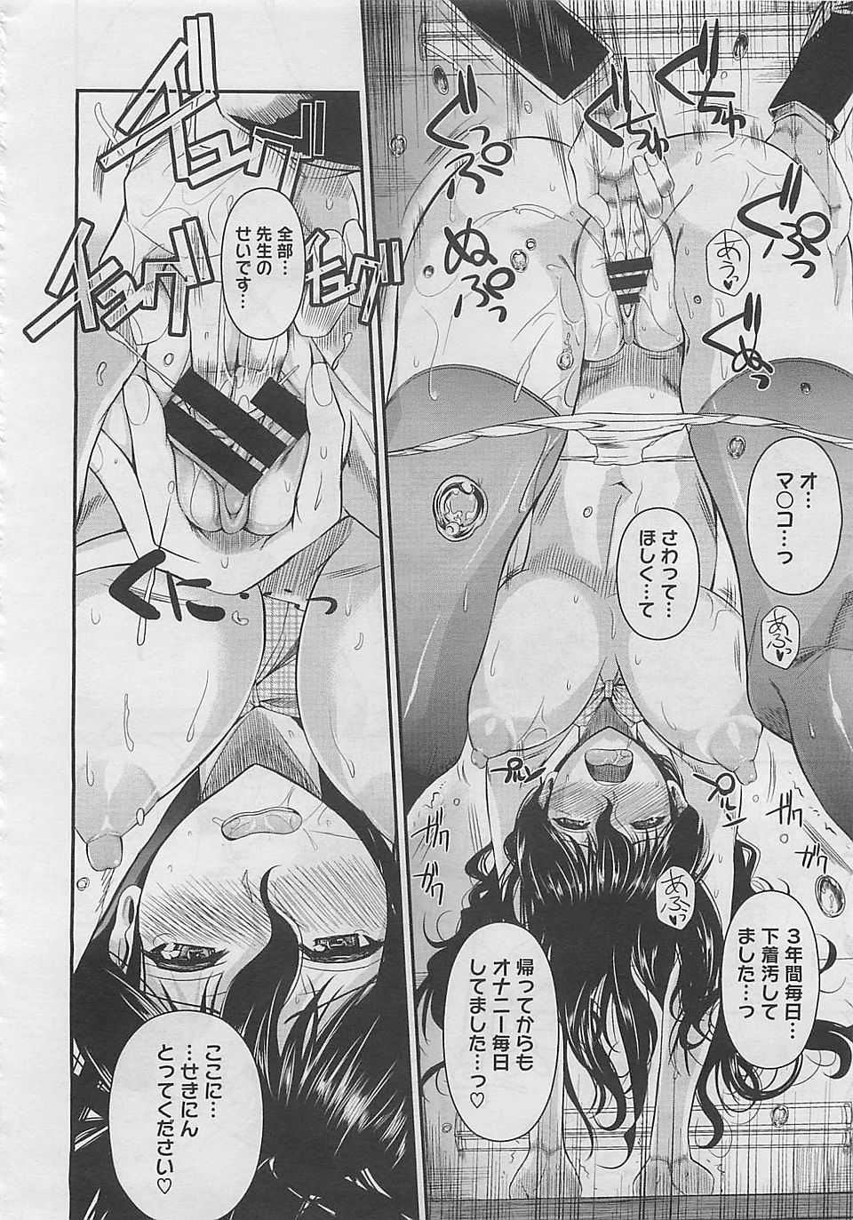 【エロ漫画・エロ同人誌】巨乳生徒会長のオナニーを3年間見せられ続けた先生www (12)