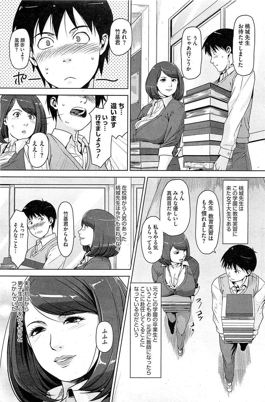 【エロ漫画・エロ同人誌】巨乳JDの教育実習生に誘惑されてセックスしますたwww (3)