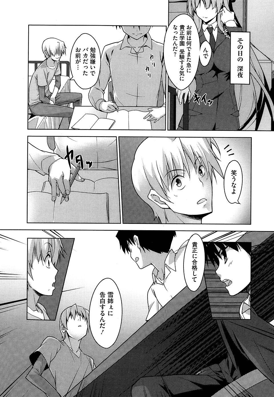 【エロ漫画・エロ同人】兄が弟の好きな巨乳娘をを性奴隷にしてるwww (4)