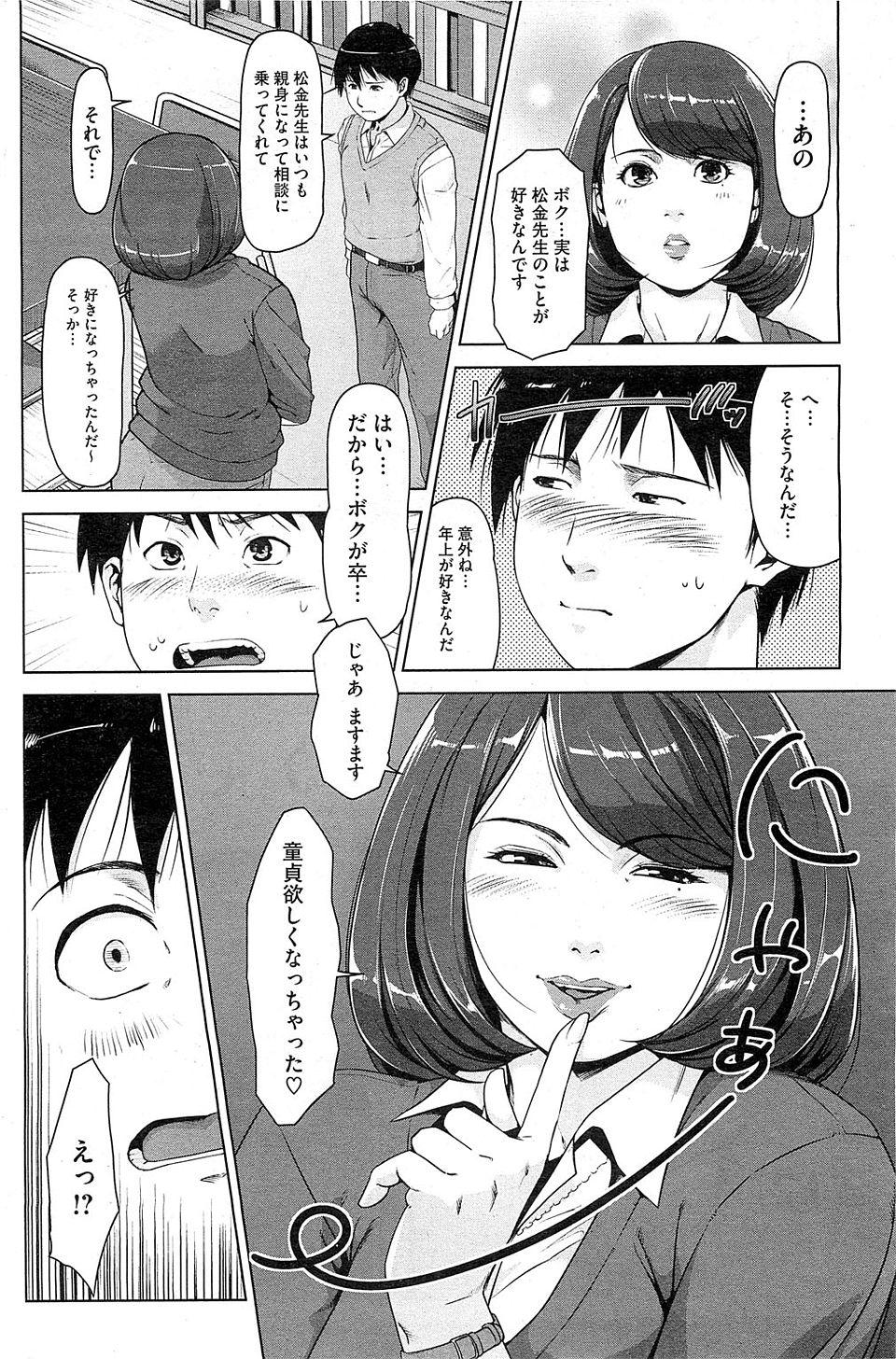 【エロ漫画・エロ同人誌】巨乳JDの教育実習生に誘惑されてセックスしますたwww (6)