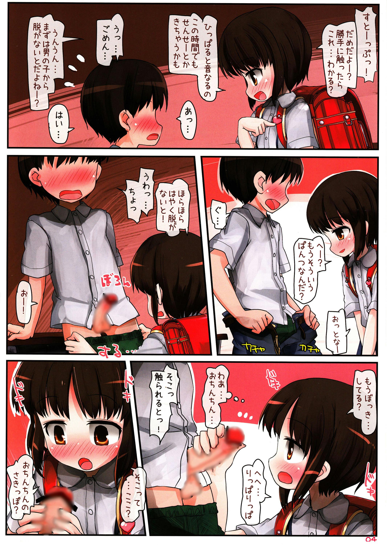 クラスの女の子がパンツ見せびらかしてきて積極的に既成事実作られてしまったオトコの子wwwww【エロ漫画・エロ同人誌】 (4)