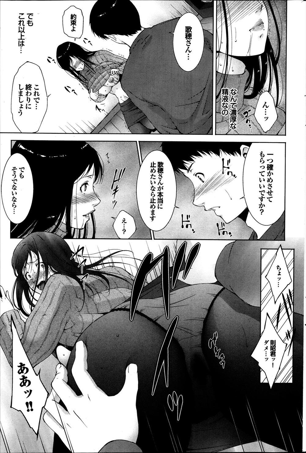 【エロ漫画・エロ同人誌】巨乳人妻から息子の相談受けてたらセックス出来ますたwww (11)