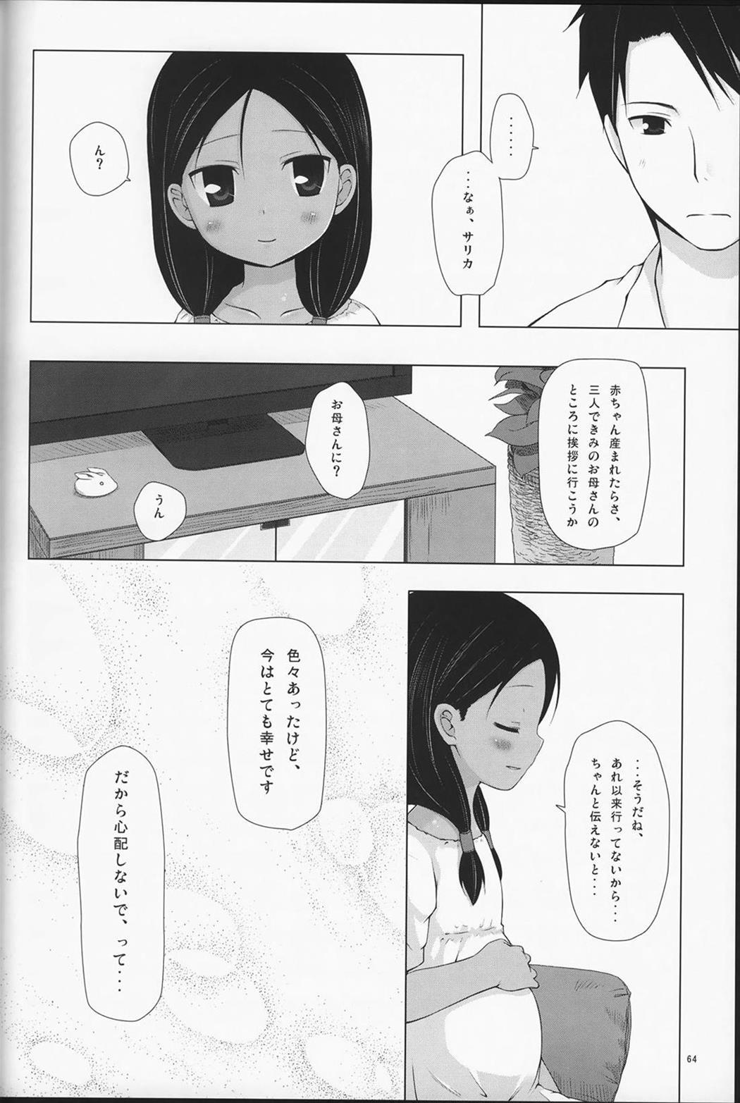 【エロ漫画・エロ同人誌】異国で父親に売られて売春する羽目になったロリ少女wひたすらお客とエッチしてる毎日を送ってたら日本人の男に助けられ日本に来てもセックス依存がぬけてないwww (64)