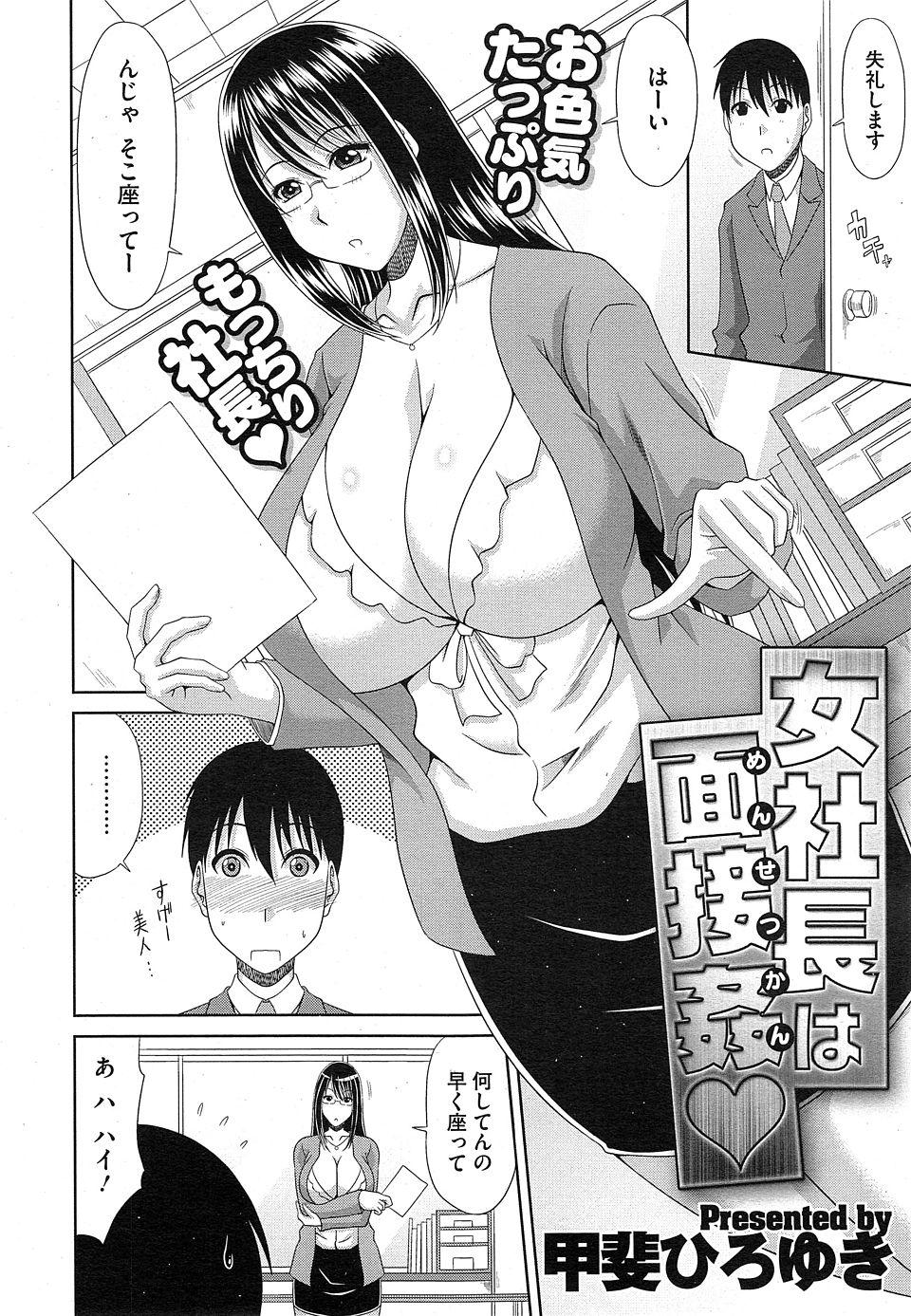 【エロ漫画・エロ同人誌】会社の面接行ったら巨乳社長にフェラチオされたwww (2)
