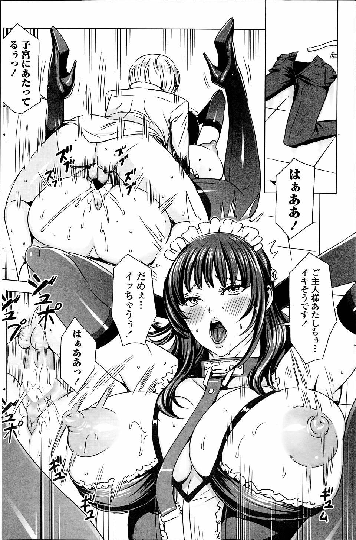 【エロ漫画・エロ同人誌】巨乳メイドがエッチな恰好してご主人様に中出しされまくってるwセックス三昧でイカされまくりwww (14)