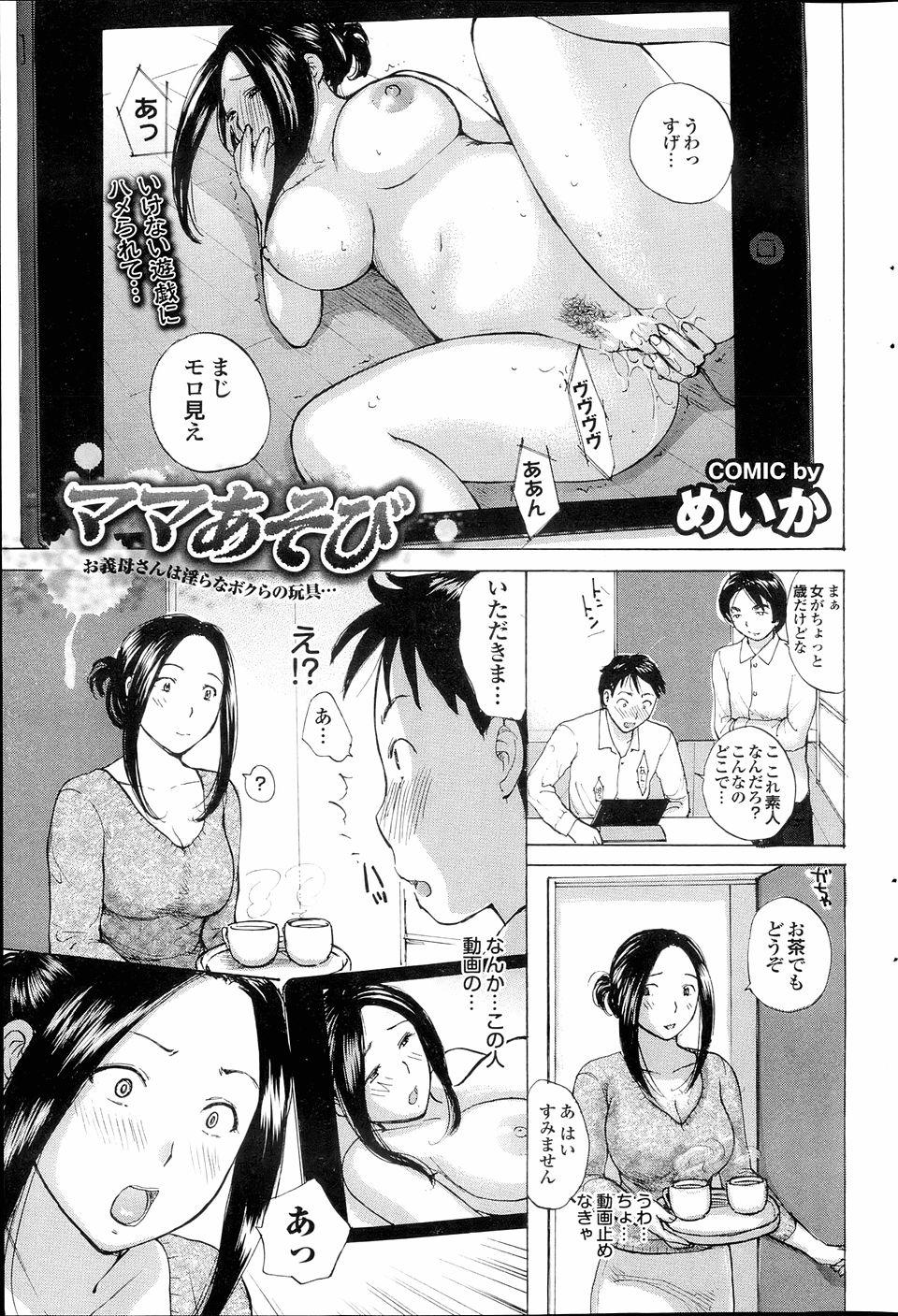 義母相姦アナル挿入無修正エロ漫画
