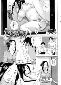 【エロ漫画・エロ同人誌】巨乳義母が言いなりだから友達のちんこ舐めさせたw友達とセックスさせてる時アナルにバイブ突っ込んでるしwww