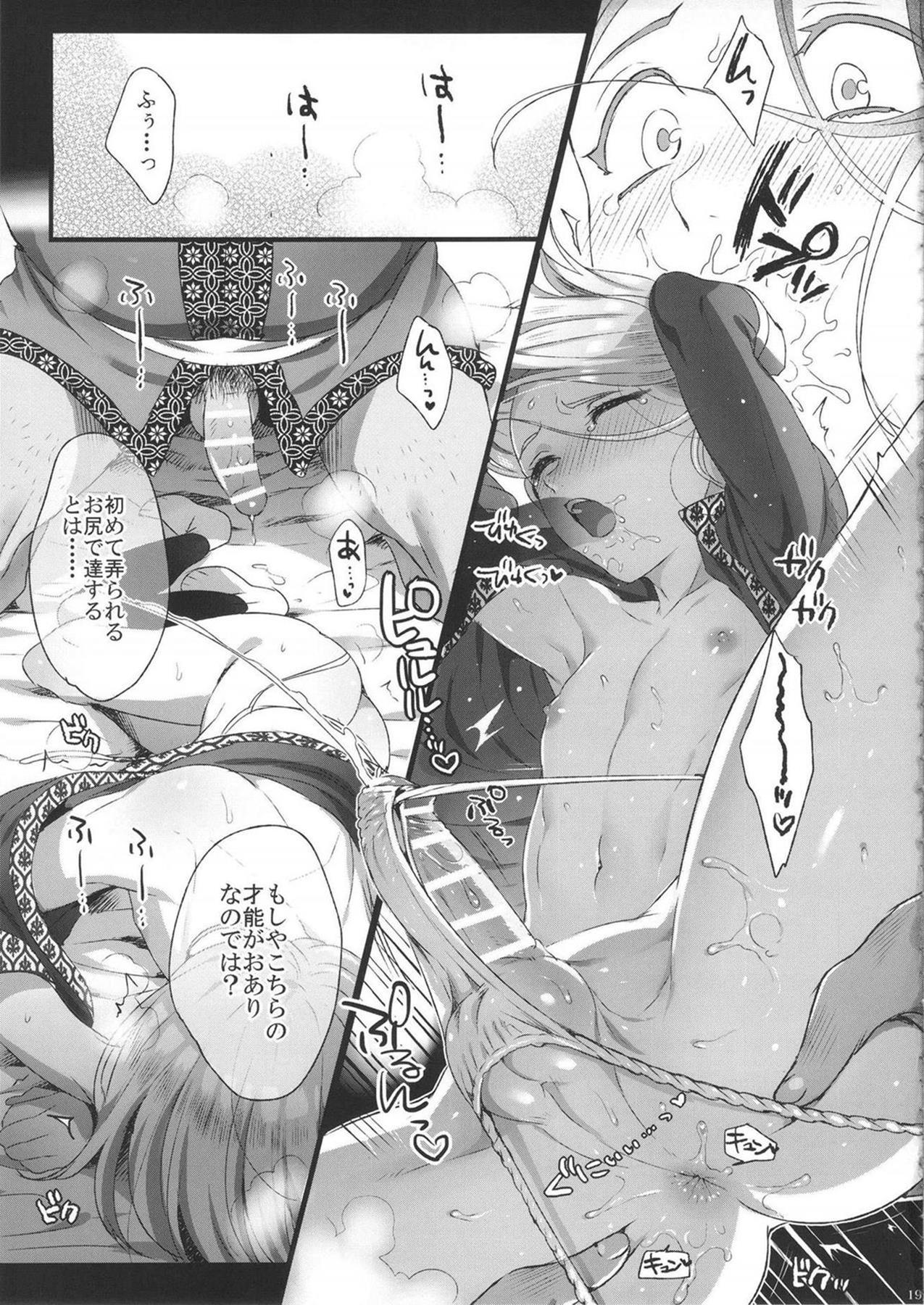 【アル戦 エロ漫画・エロ同人】ショタなアルスラーンが金持ちのオジサンから支援してもらう代わりに身体求められてるwエッチな奉仕させられアナル調教されアナルセックスで中出しされまくりwww (18)