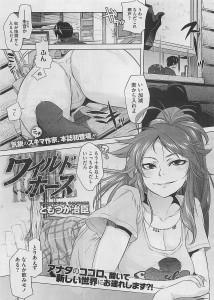 【エロ漫画・エロ同人】巨乳の幼馴染にセックスを前提に付き合ってって告ってみたwww