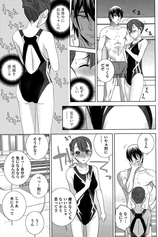 【エロ漫画・エロ同人】イケメンお兄ちゃんがプールで義妹に告ってエッチ始めちゃったwプールの中で中出しセックスってwww (5)