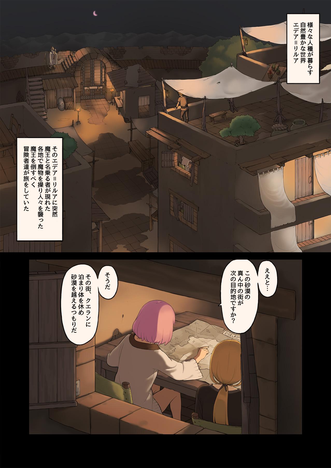 【エロ漫画・エロ同人誌】女冒険者たちがオアシスで犯されまくってるwww (2)