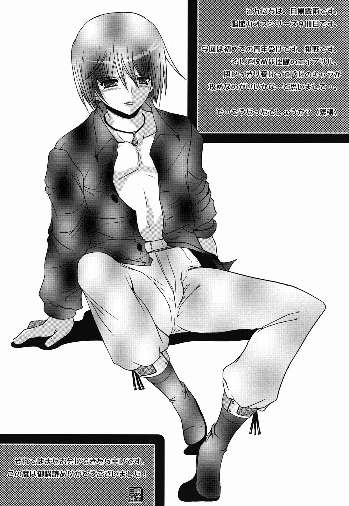 娼館カオス -逆攻- (20)
