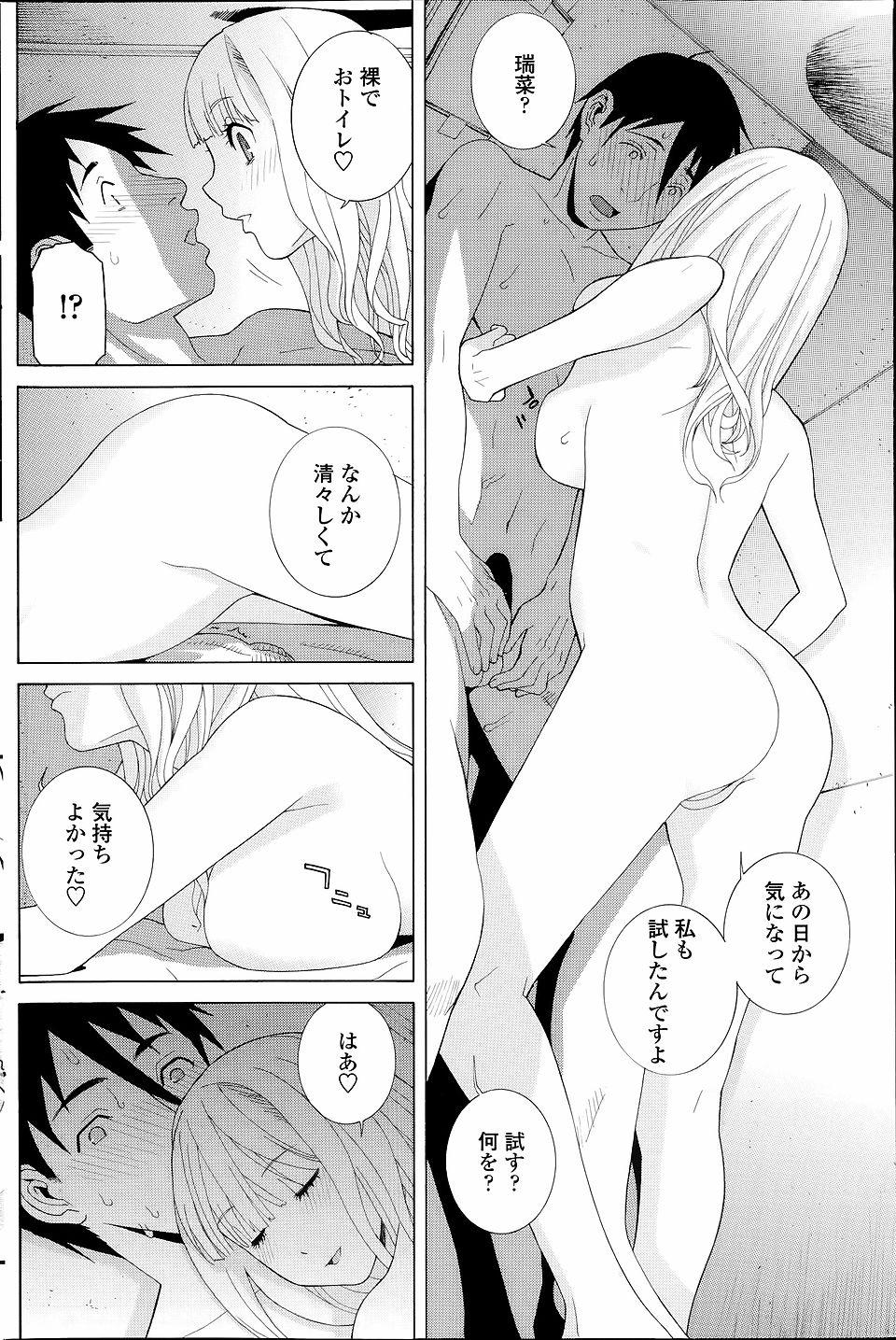 【エロ漫画・エロ同人】全裸でオナニーしてたら巨乳の義妹に見られちゃってぶっかけちゃったwww (10)